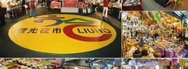 Du lịch Cao Hùng, Đài Loan mua sắm giá rẻ ở đâu?