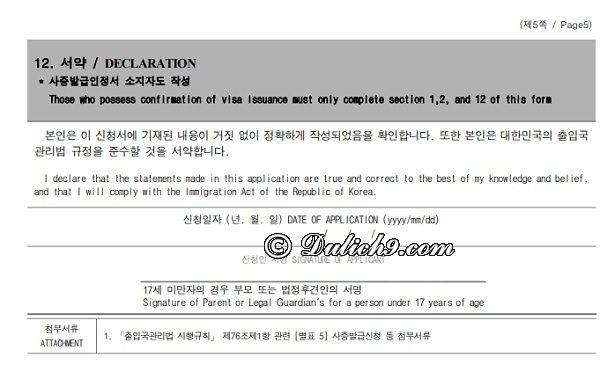 Cách viết đơn xin visa đi Hàn Quốc: Hướng dẫn các bước điền tờ khai xin visa đi Hàn Quốc