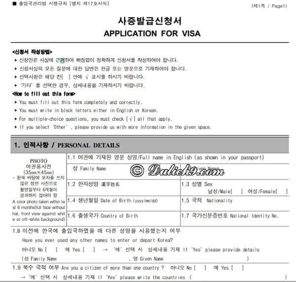 Hướng dẫn cách điền đơn xin visa đi Hàn Quốc: Cách viết form xin visa đi Hàn Quốc