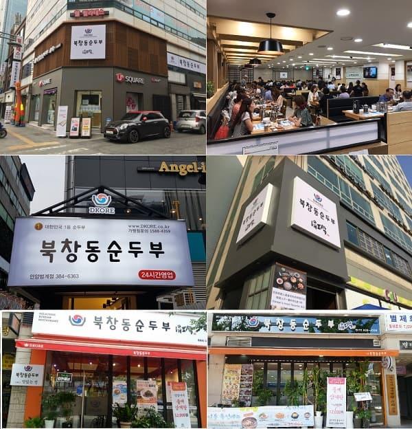Địa chỉ quán ăn đường phố ngon, giá rẻ ở Hàn Quốc. Địa chỉ ăn đặc sản, món ăn đường phố Hàn Quốc ngon, giá rẻ nhất - Bukchangdong Soondubu